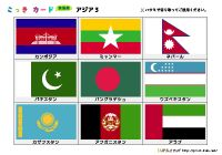 国旗カード簡易版(アジア3)
