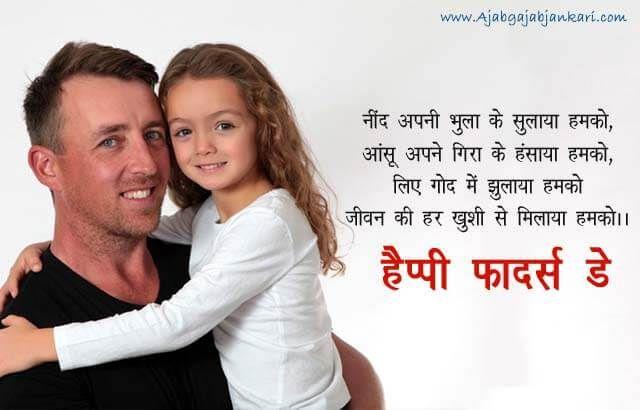 Special Fathers Day Shayari Messages Wishes In Hindi Shayari