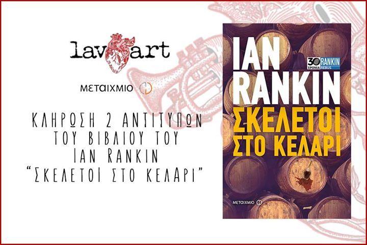 Διαγωνισμός Lavart.gr με δώρο αντίτυπα του βιβλίου του Ian Rankin «Σκελετοί στο κελάρι» http://getlink.saveandwin.gr/8Lq