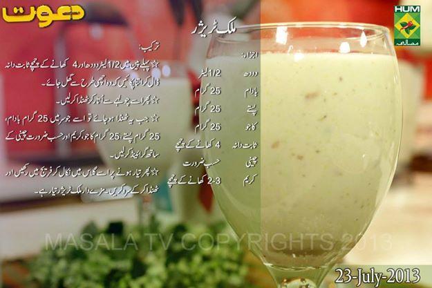 Freezer Cake Recipe In Urdu: 61 Best Images About Chef Zakir Recipes In Urdu On
