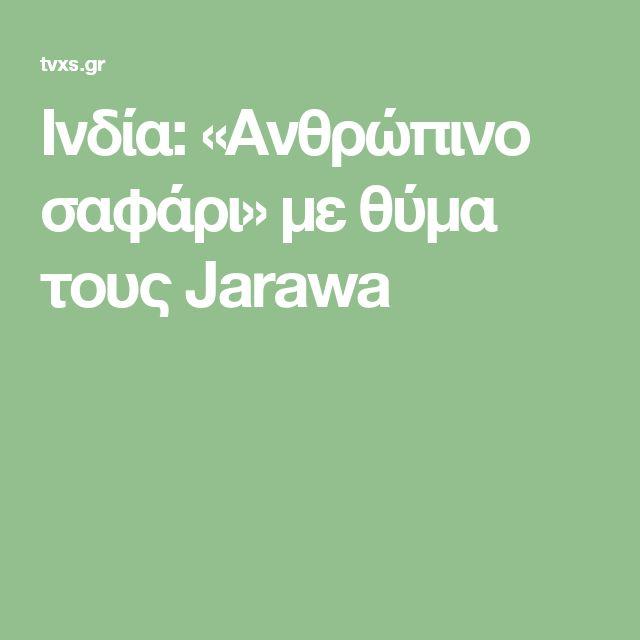 Ινδία: «Ανθρώπινο σαφάρι» με θύμα τους Jarawa