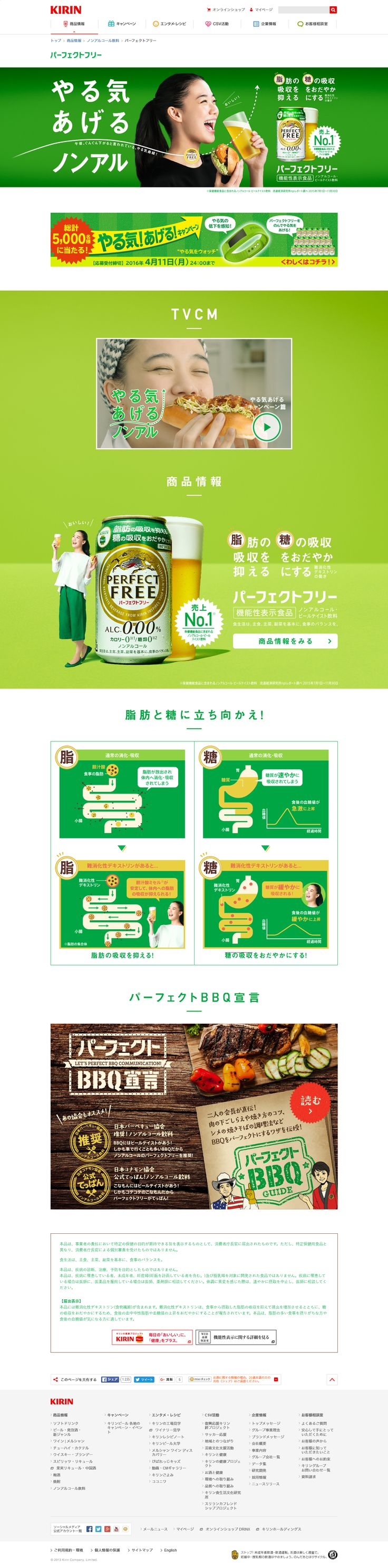 http://www.kirin.co.jp/products/nonalcohol/perfectfree/