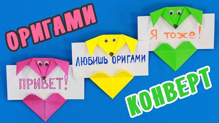 Оригами из бумаги Конверт с собачкой. Просто и легко.