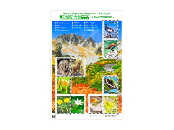 COLLECTORZPEDIA Natural Monument Series No.1 - Kamikochi