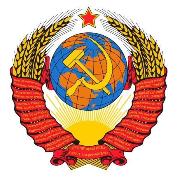 Годы СССР и уроки истории