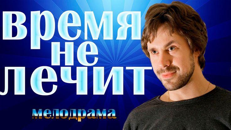 Время не лечит (2016) Русские мелодрамы