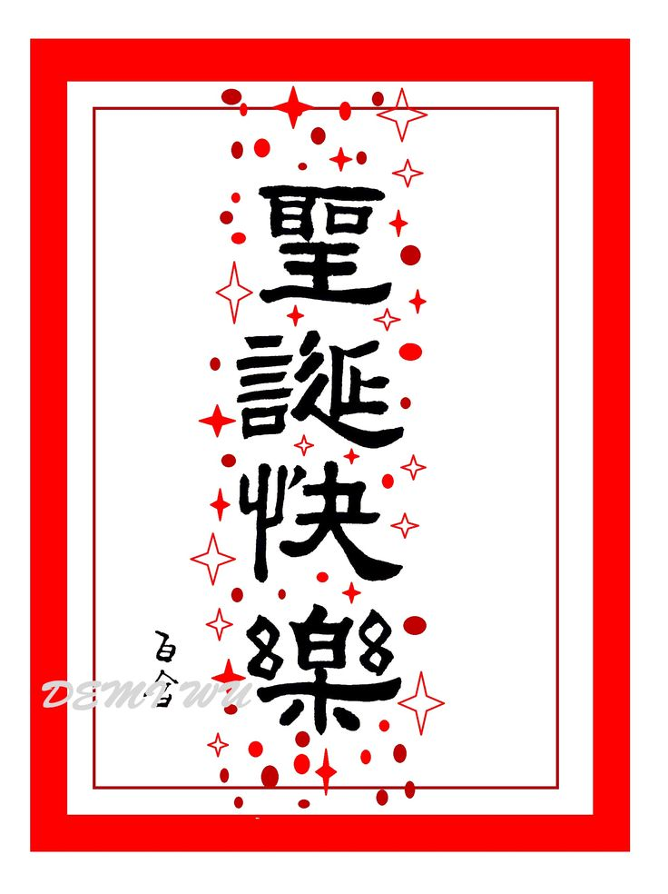 A Merry Christmas greeting poster design..........