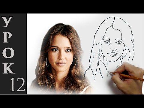 Азбука Рисования - Как нарисовать лицо человека. Построение и пропорции лица