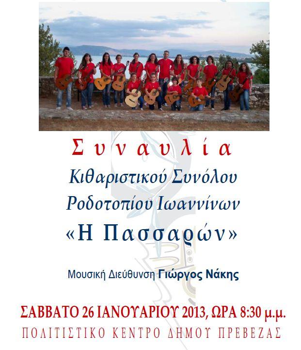 Συναυλία κιθαριστικού συνόλου στην Πρέβεζα http://www.preveza-info.gr/node.php?id=10191
