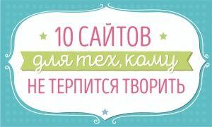 10сайтов для тех, кому нетерпится творить