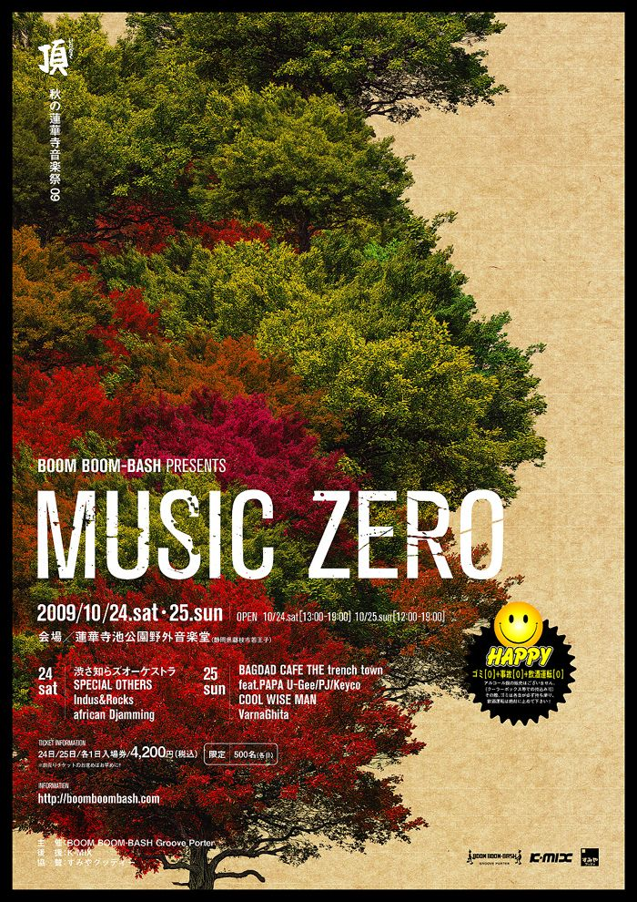 KRAK I 亞空間創造集団::「頂」秋の蓮華寺音楽祭09 「MUSIC ZERO」ポスター&フライヤーデザイン
