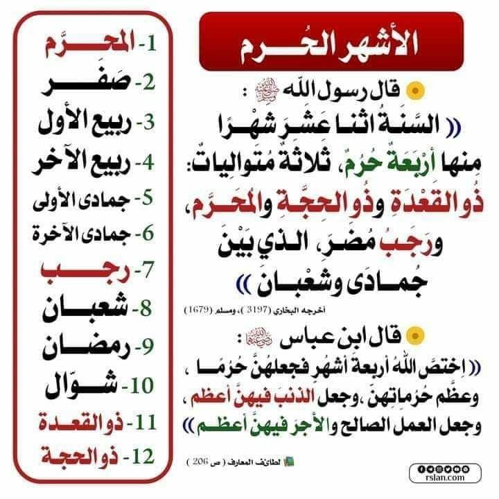 Apa Sajakah Bulan Bulan Haram In 2021 Hadith Haram Arabi