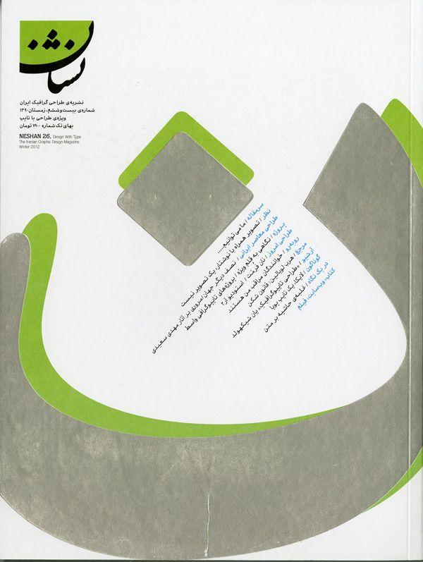 Iranian design magazine