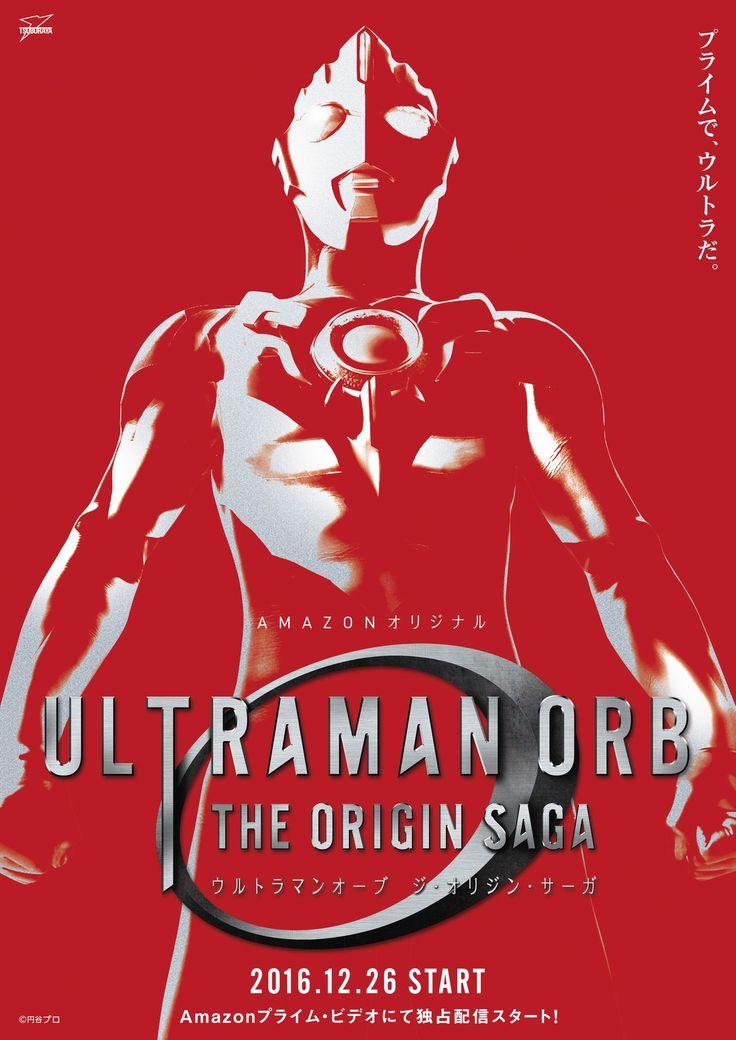 Ultraman Orb THE ORIGIN SAGA: Amazon Original to Stream Late December