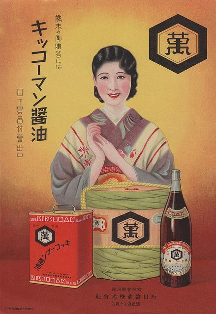 oldadvertising:    Kikkoman soy sauce, Japan, 1930's. by v.valenti on Flickr.
