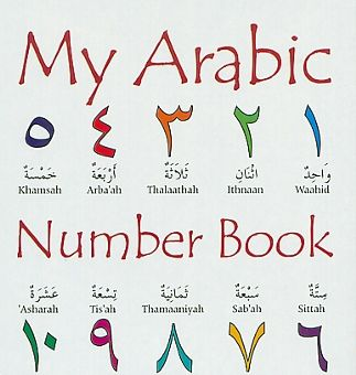 My Arabic: Number Book £3.50
