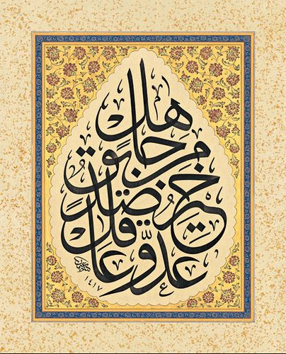 All sizes | TURKISH ISLAMIC CALLIGRAPHY ART (134) | Flickr - Photo Sharing!
