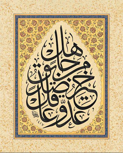 عدو عاقل خير من صديق جاهل All sizes | TURKISH ISLAMIC CALLIGRAPHY ART (134) | Flickr - Photo Sharing!