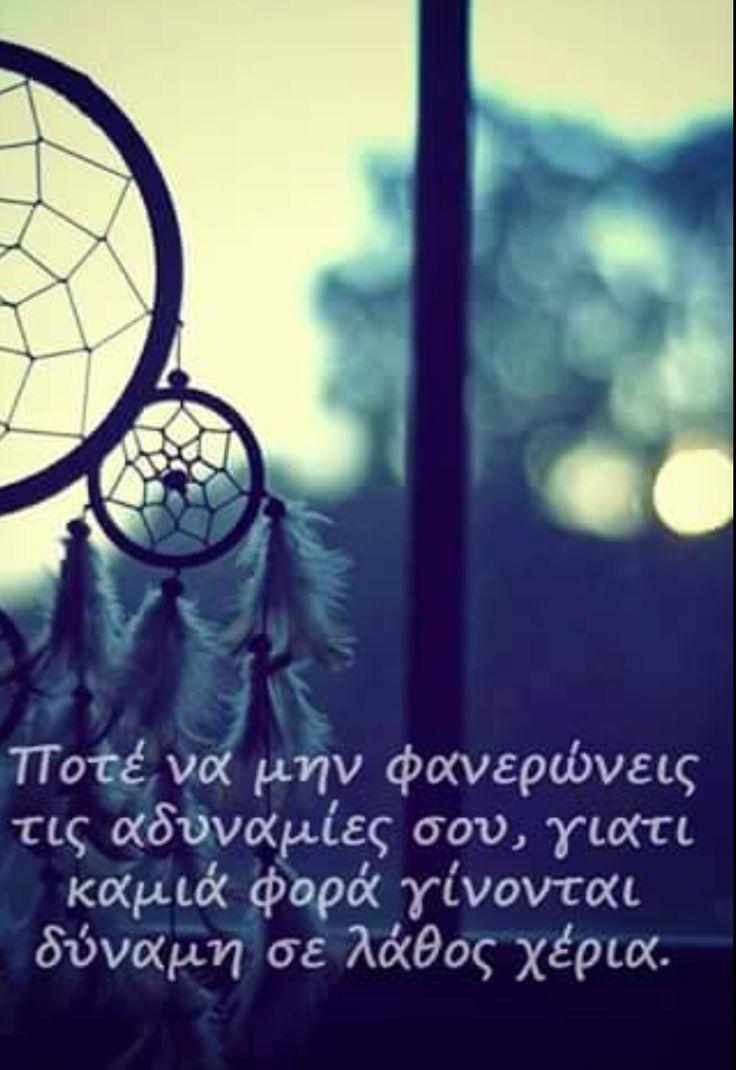 Πάντα!!!!