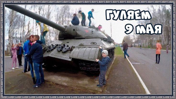 Гуляем на 9 мая | парад | вечный огонь | памятник танк | багги |