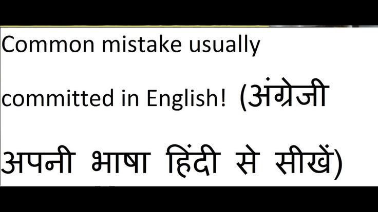 Common mistake usually committed in English!  (अंग्रेजी को अपनी भाषा हिं...