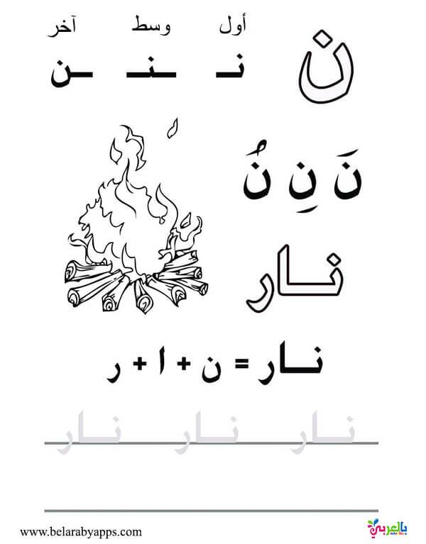 Arabic Words Tracing Worksheets Printable بالعربي نتعلم Learning Arabic Arabic Language Write Arabic