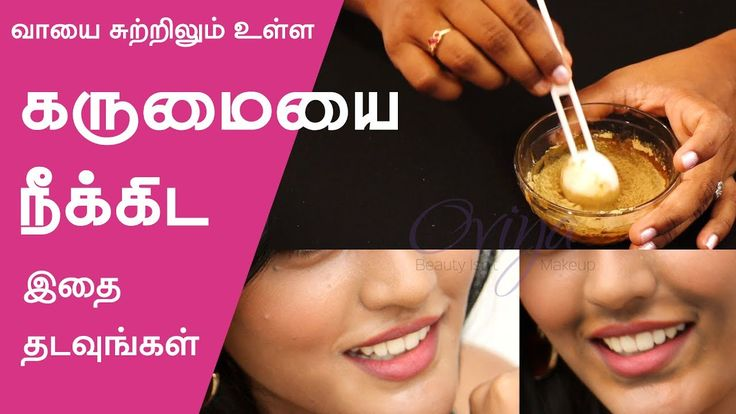 Darkness Around Mouth - Ways to remove Dark Area Around the Mouth -Tamil...