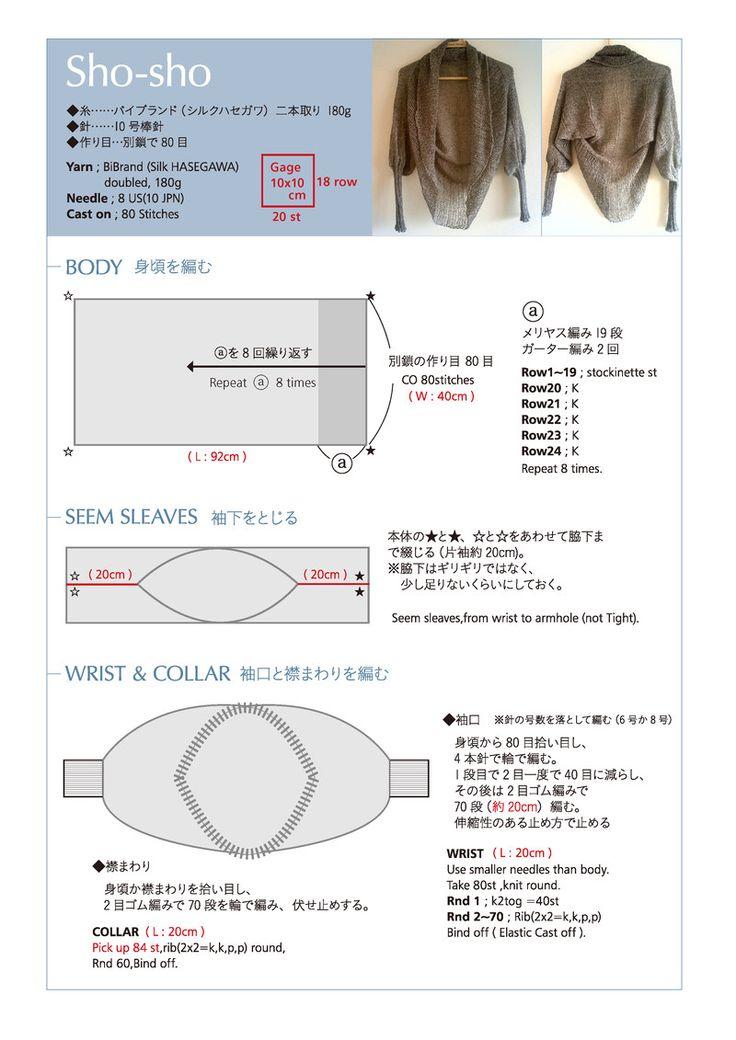 Sho-sho パターンの画像(2/2); instructions for shrug