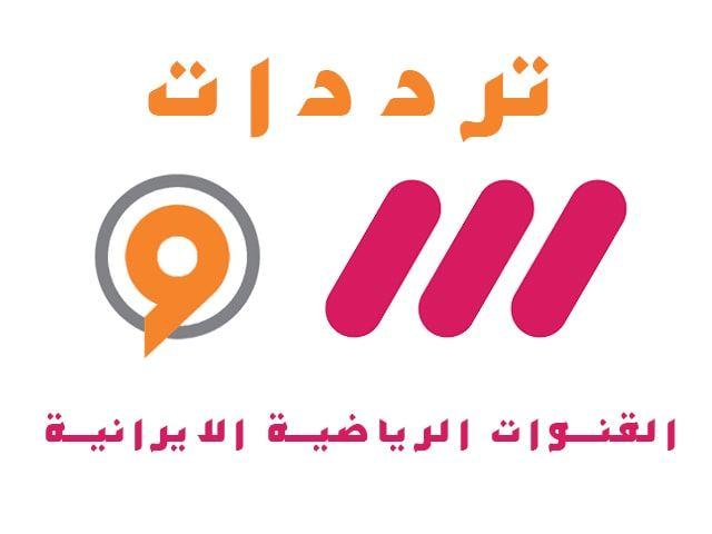 ترددات القنوات الايرانية الثالثة Irib Tv 3 Hd والقناة الرياضية إيريب فارزيش Irib Varzesh Gaming Logos