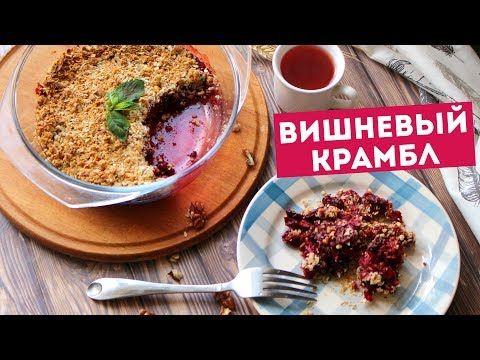 ВИШНЕВЫЙ КРАМБЛ ПП ДЕСЕРТ - YouTube