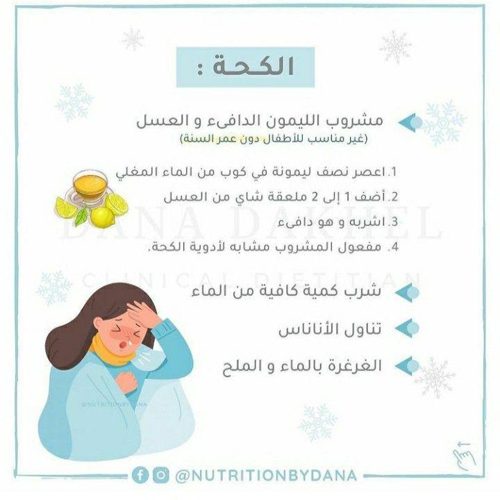 Pin By Syeℓma ۦ On ارشادات طبيبة أعراض أمراض افادة نصائح Sick Remedies Lilo Sick