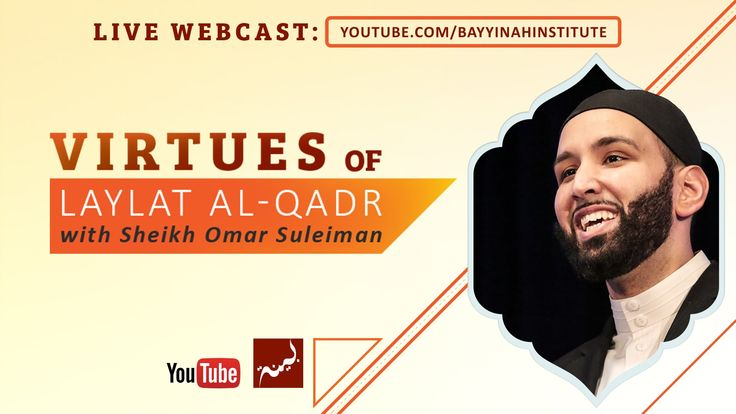 Virtues of Laylat al-Qadr LIVE with Sheikh Omar Suleiman