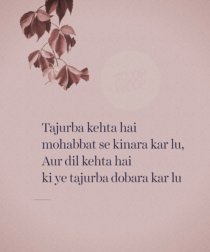 hindi poem for marriage invitation%0A Zondagi bhar ishq k tajurbe khtam nhi hote
