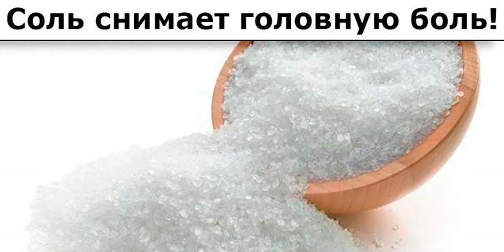 Соль снимает головную боль | Полезные советы
