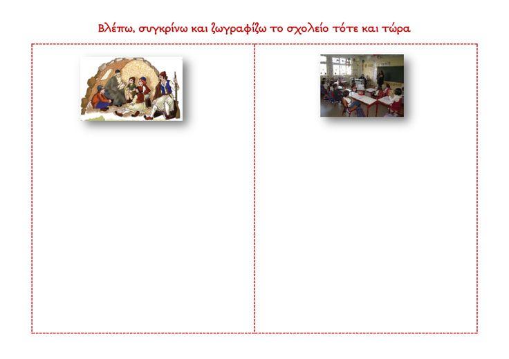 κρυφό+σχολειό-σύγκριση_001.png (842×595)