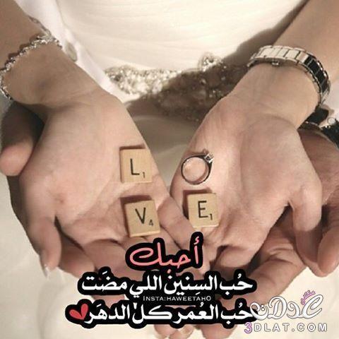حب رومانسية صور صور حب مكتوب عليها Photo Quotes Love Quotes Arabic Quotes
