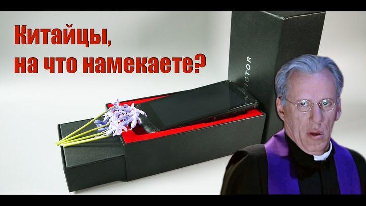 НУ НАХЕР! СМАРТФОН приехал В ГРОБУ? Воскрешение и обзор iMAN VICTOR S (I...