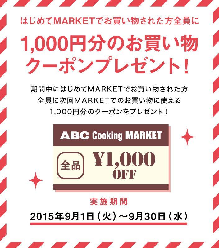 201509_はじめてお買い物クーポン | ABC Cooking MARKET