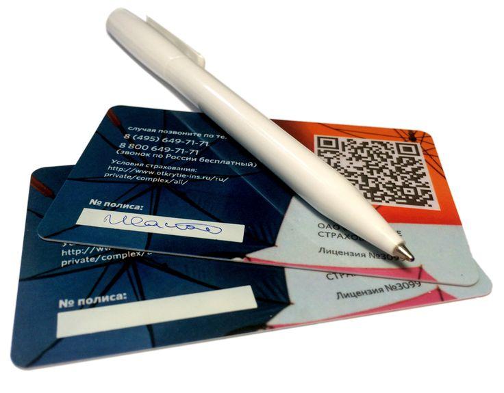 Пластиковая карта с полосой для подписи