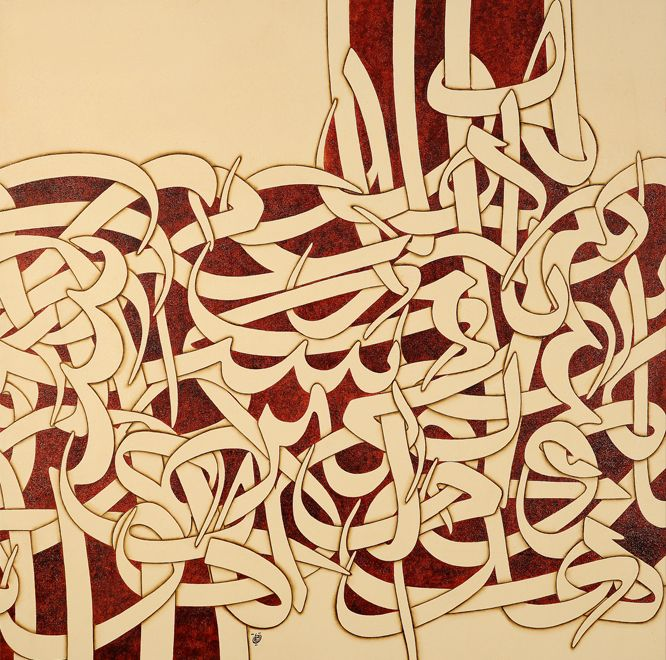 Iranian Artist Azra Aghighi Bakhshayeshi  /Oroj |Oil on Canvas |114x114 | 2011  |   Homa Art Gallery : گالری هما | Exhibitions Archive #Persian #calligraphy