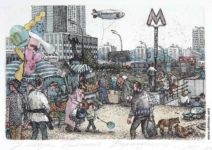 Дергилева Алена Ивановна [1952] Люди метро. У метро Проспект Вернадского. 1997