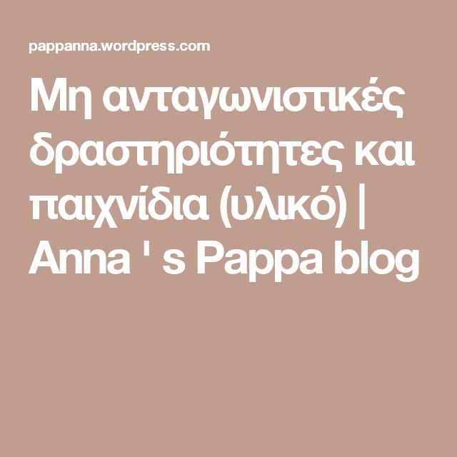 Μη ανταγωνιστικές δραστηριότητες και παιχνίδια (υλικό) | Anna ' s Pappa blog