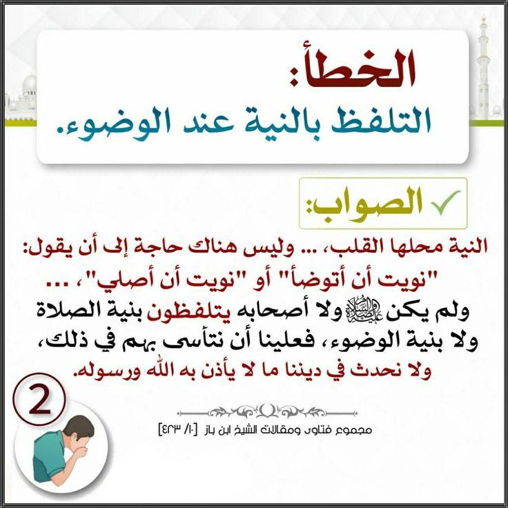Pin By الأثر الجميل On أخطاء و تصحيح Words Word Search Puzzle Ahadith