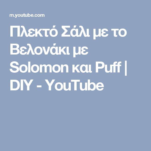 Πλεκτό Σάλι με το Βελονάκι με Solomon και Puff | DIY - YouTube