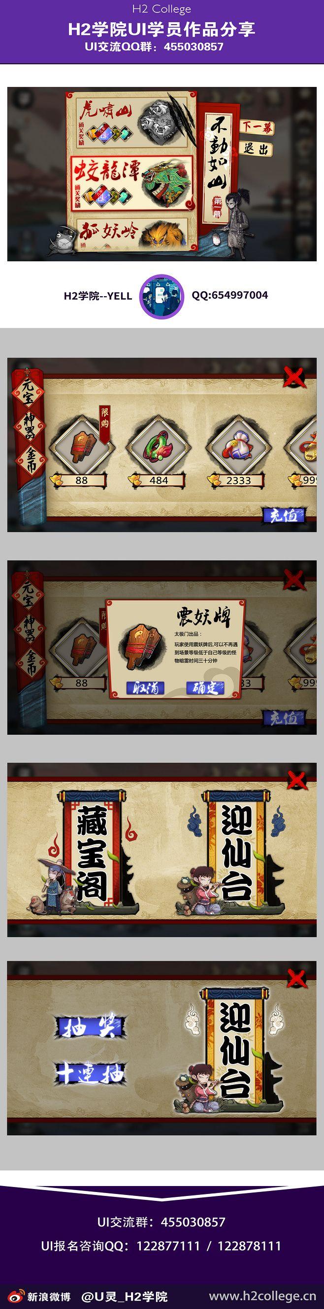 偉仔采集到游戏界面-古风日式中式(154图)_花瓣