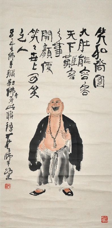 """Li Keran (1907 - 1989), """"Laughing Monk"""". Hanging Scroll. Ink & Color on Paper. Entitled, inscribed and signed Keran, with two artist seals. Dimensions: 27 × 17 in. 68.5 × 45 cm"""