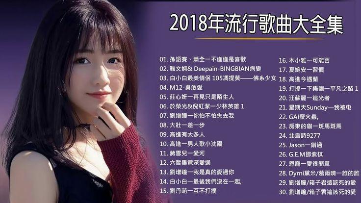 2018年最流行的50首新歌 - 2018年流行歌曲大全集 - 2018年最新最流行的歌曲 - 華語單曲排行榜 100   Gái