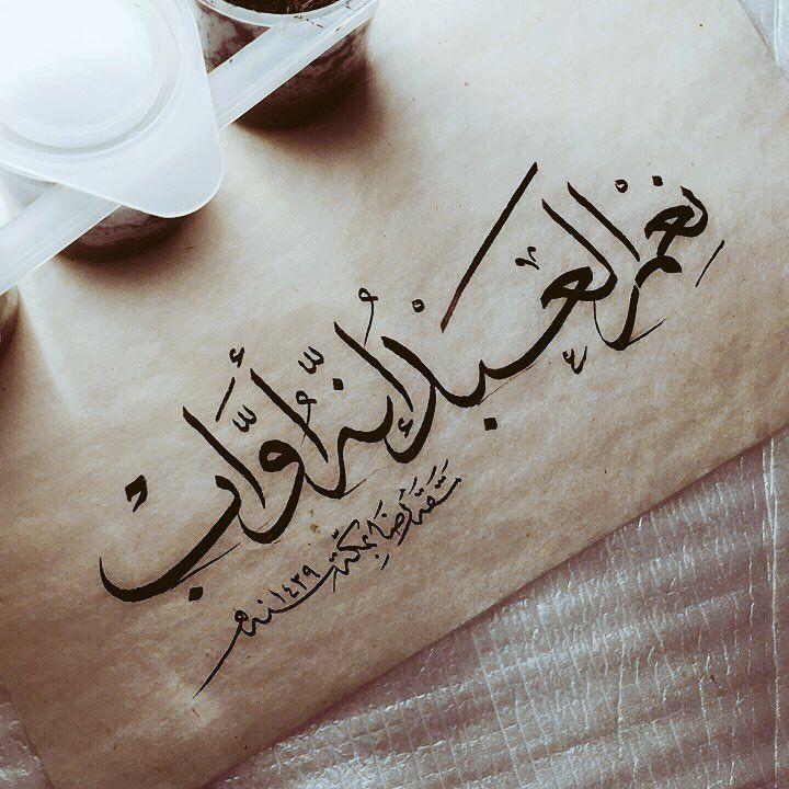 سراج علاف On Twitter Beautiful Arabic Words Islamic Calligraphy Arabic Words