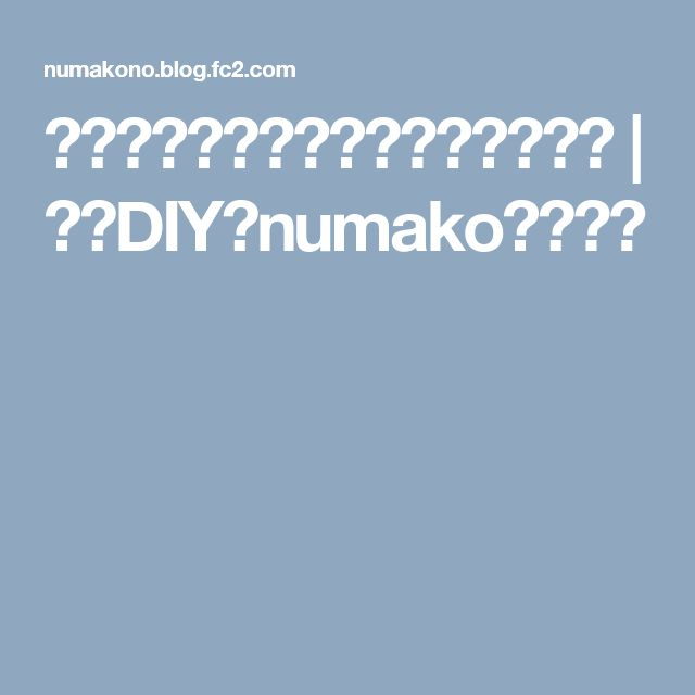 小粒パールのフープピアスの作り方 | 簡単DIY!numakoのブログ