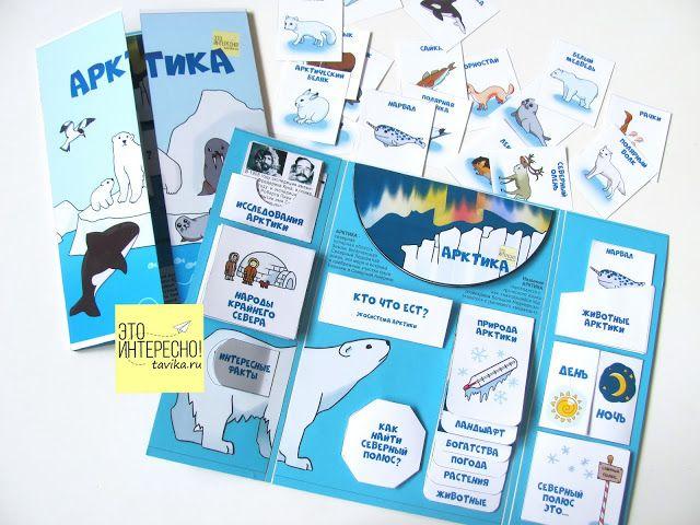 Лэпбук «Арктика» - пособие для занятий с детьми географией.  В этой развивающей тематической папке, которую ребенок может сделать своими руками, его ждет рассказ о животных и растениях Арктики, ее географии и климате, о полярном дне и полярной ночи, о народах крайнего Севера, о Северном полюсе и истории его исследования.  Лэпбук подготовлен в двух вариантах: для детей 3-5 лет  и для детей 5-10 лет. Файлы для распечатки тут: http://www.tavika.ru/2017/11/lapbook-arktika.html